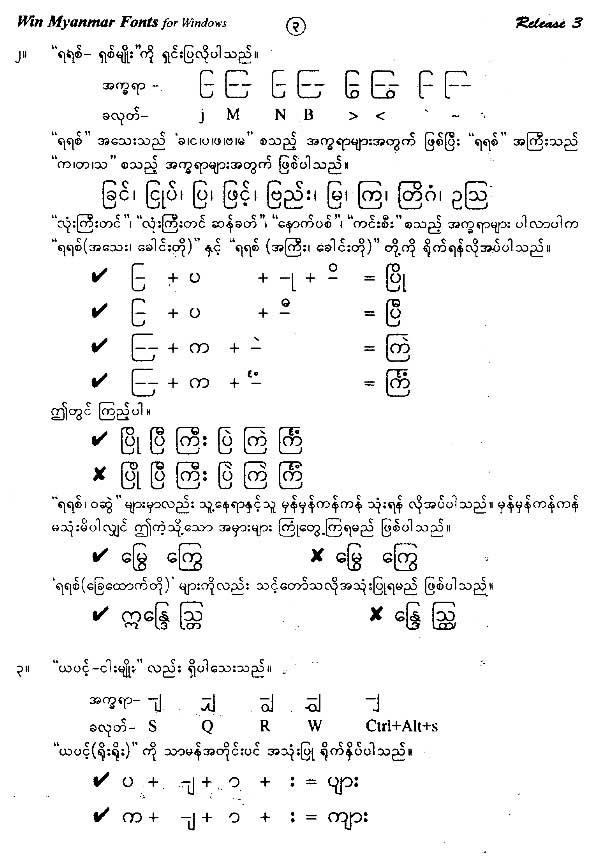 wininnwa font for windows